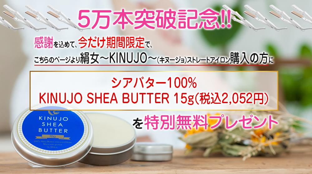 campaign-kinujo-sheabutter-