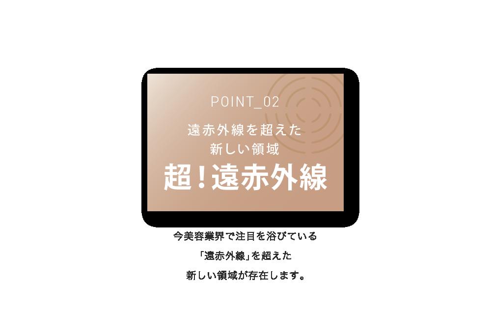 POINT_02 遠赤外線を超えた新しい領域 超!遠赤外線