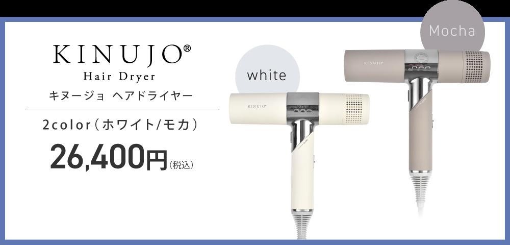 キヌージョ ヘアドライヤー2color(ホワイト・モカ)26,400円(税込)