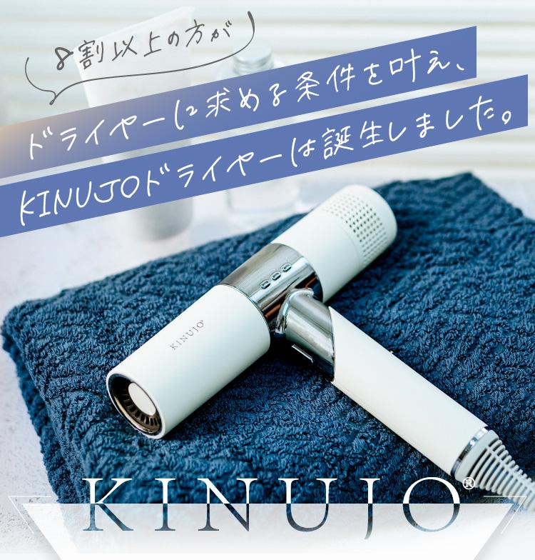 8割以上の方がドライヤーに求める条件を叶え、KINUJOドライヤーは誕生しました。