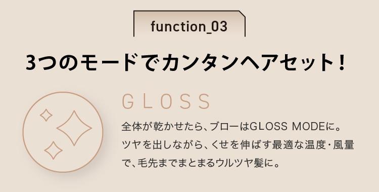 3つのモードでカンタンヘアセット!GLOSS